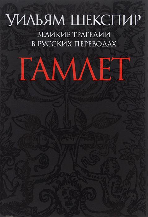 Уильям Шекспир Великие трагедии в русских переводах. Гамлет словари и переводчики