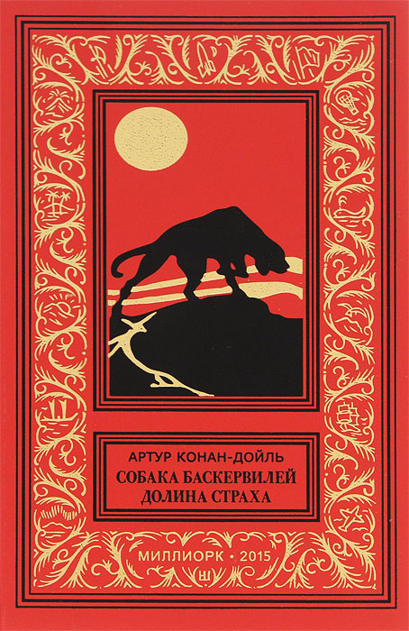 Артур Конан-Дойль Собака Баскервилей. Долина страха cd аудиокнига артур конан дойль золотое пенсне cdmp3 медиакнига