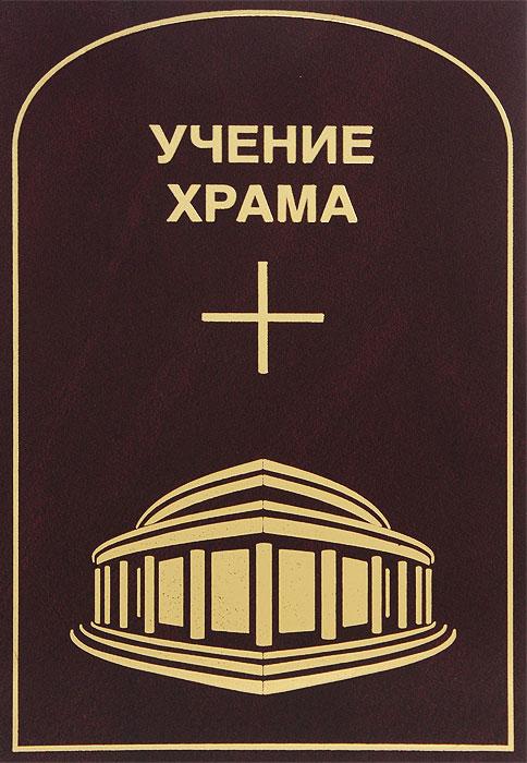 Учение Храма. Часть 2 мельник э и перевод учение храма часть i