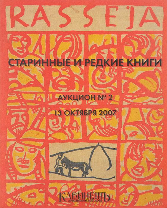 Сергей Усовик Аукционы №2. Старинные и редкие книги поможем с аукциона hushome