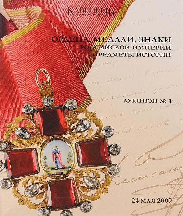 Аукцион №8. Ордена, медали, знаки Российской империи. Предметы истории поможем с аукциона hushome