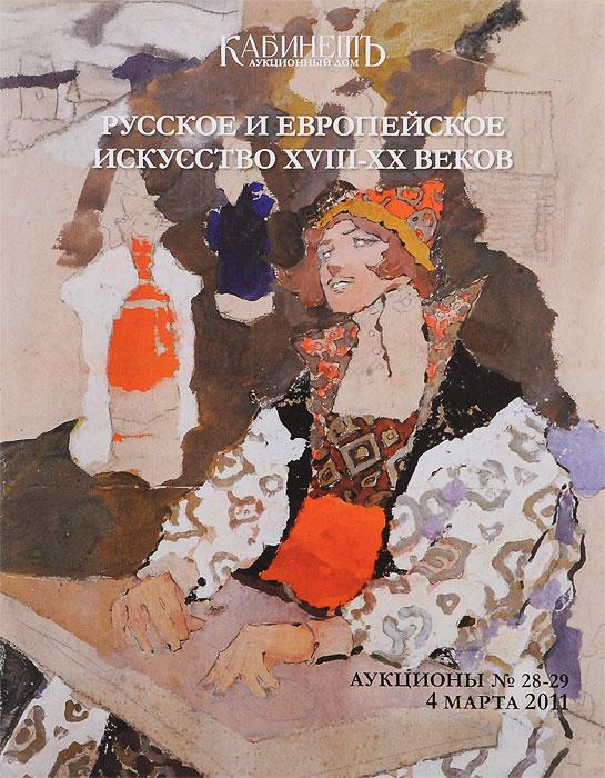 Аукционы №28-29. Русское и европейское искусство XVIII-XX веков каталог искусство сегодня