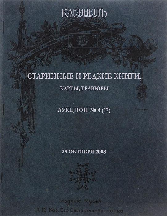 Аукцион №4(17). и редкие книги, карты, гравюры