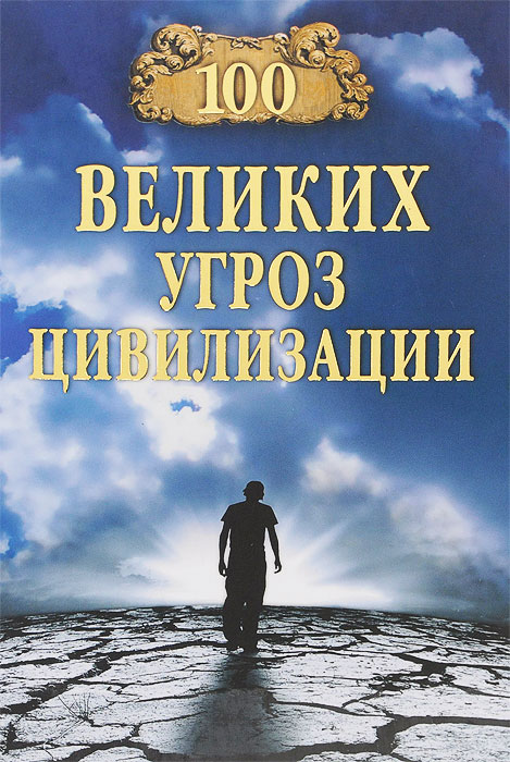 А. С. Бернацкий 100 великих угроз цивилизации а с бернацкий 100 великих тайн сознания