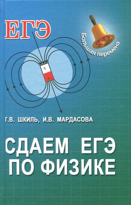 Т. В. Шкиль, И. В. Мардасова Сдаем ЕГЭ по физике л д ландау а и ахиезер е м лифшиц механика и молекулярная физика учебное пособие