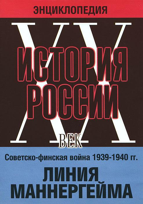 Советско - финская война 1939 - 1940 гг. Линия Маннергейма советско финская война 1939 1940 гг линия маннергейма
