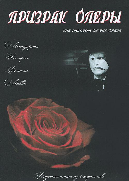Призрак оперы. Видеоколлекция из двух фильмов