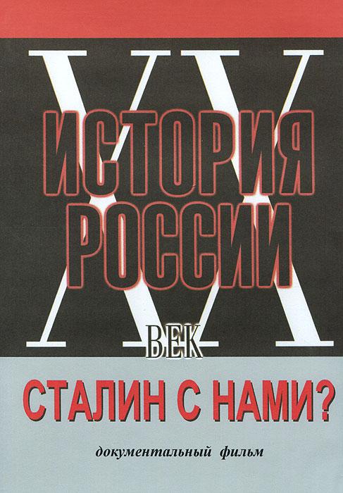 История России XX век. Сталин с нами?
