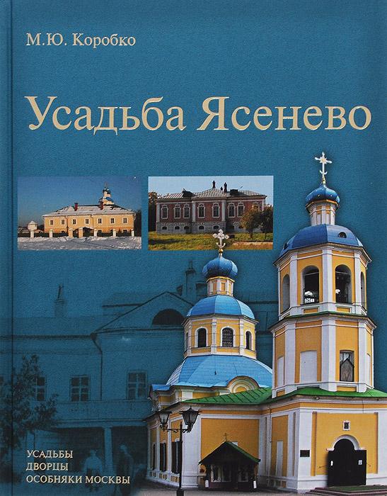 М. Ю. Коробко Усадьба Ясенево. Усадьбы, дворцы, особняки Москвы куплю комнату в москве бирюлево