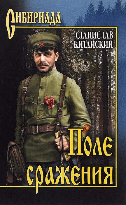 Станислав Китайский Поле сражения