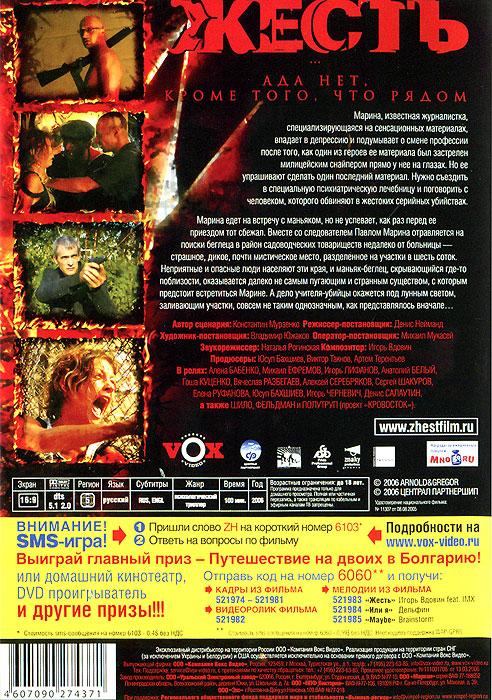 Жесть MB Productions