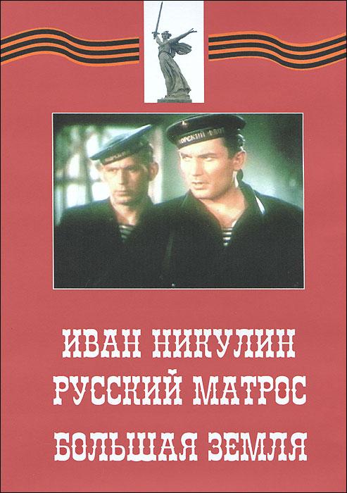 Иван Никулин - русский матрос / Большая земля lacywear s 56 teh
