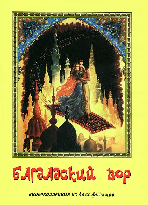 Багдадский вор. Видеоколлекция из двух фильмов тен
