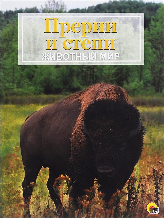 Прерии и степи. Животный мир белорусская косметика склады где можно и цены
