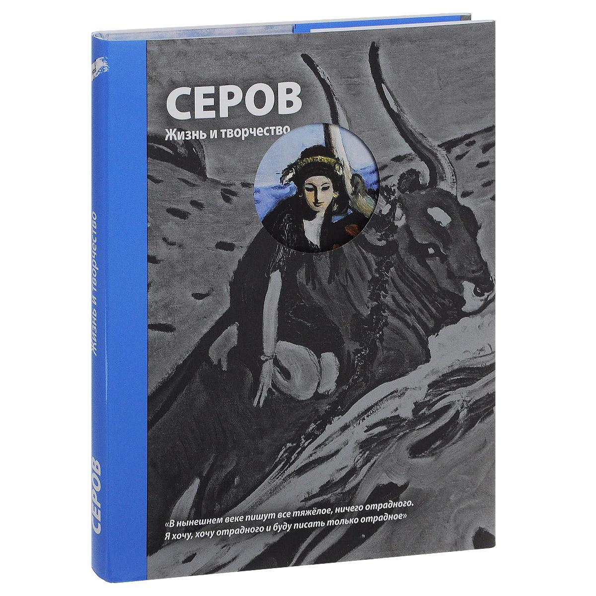 Д. В. Сарабьянов Серов. Жизнь и творчество егор серов какие рекомендует книги