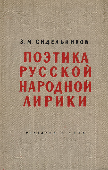 Поэтика русской народной лирики. Пособие для вузов