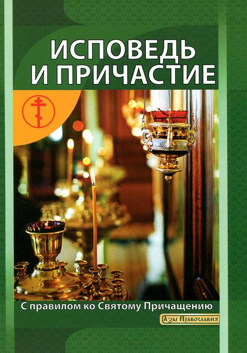 И. В. Новиков, Е. Г. Лопаткина Исповедь и Причастие. Как к ним подготовиться. С правилом ко Святому Причащению исповедь и причастие как к ним подготовиться