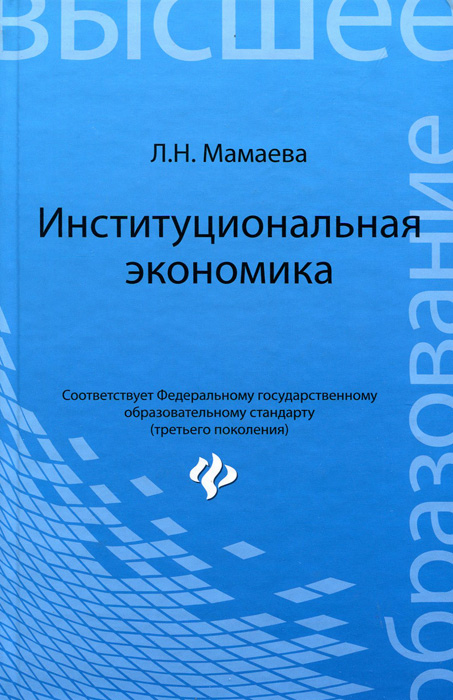 Л. Н. Мамаева Институциональная экономика. Учебник мамаева л институциональная экономика учебник