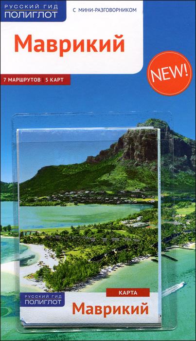 Маврикий. Путеводитель (+ карта). Аня Бех