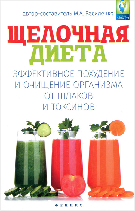 М. А. Василенко Щелочная диета. Эффективное похудение и очищение лазарева м в яблочная диета