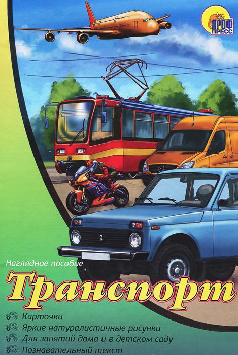 Транспорт. Наглядное пособие
