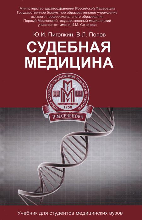 Ю. И. Пиголкин, В. Л. Попов Судебная медицина. Учебник рево в занимательная медицина