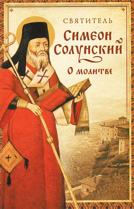 Святитель Симеон Солунский О молитве симеон солунский о молитве из добротолюбия