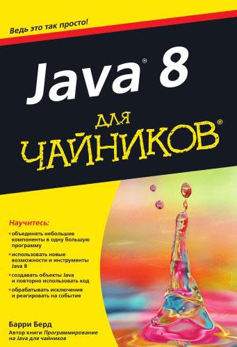 Барри Берд Java 8 для чайников берд б java 8 для чайников