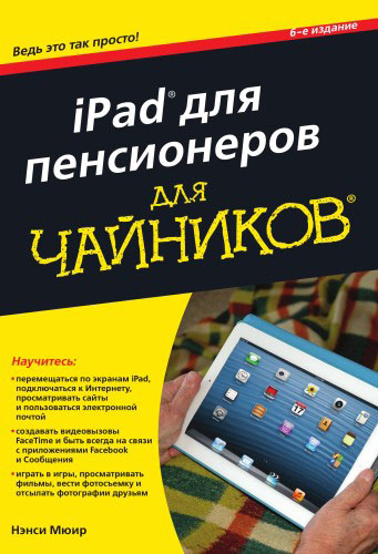 iPad для пенсионеров для чайников. Нэнси Мюир