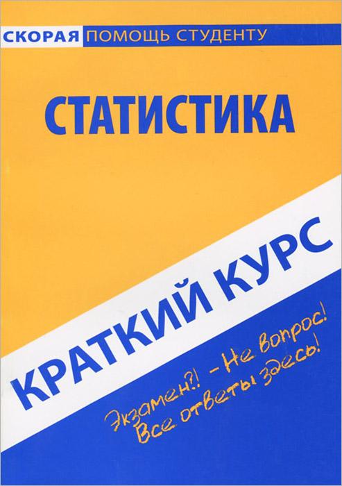 Краткий курс по статистике. Учебное пособие