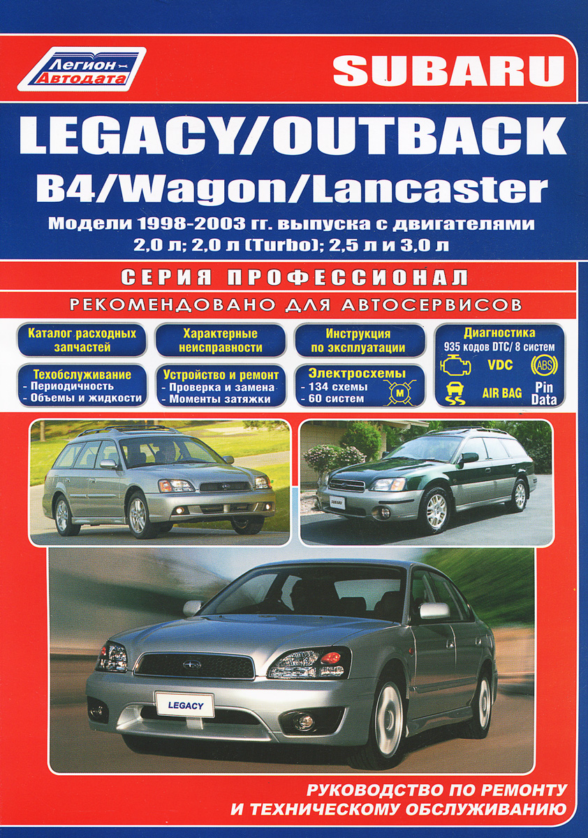Subaru Legacy / Outback / B4 / Wagon Lancaster. Модели 1998-2003 гг. выпуска с двигателями 2,0 л (с турбонаддувом); 2,5 л и 3,0 л. Руководство по ремонту и техническому обслуживанию