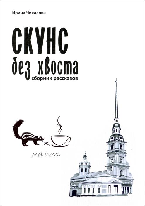 Ирина Чикалова Скунс без хвоста володарская о г призрак большого города