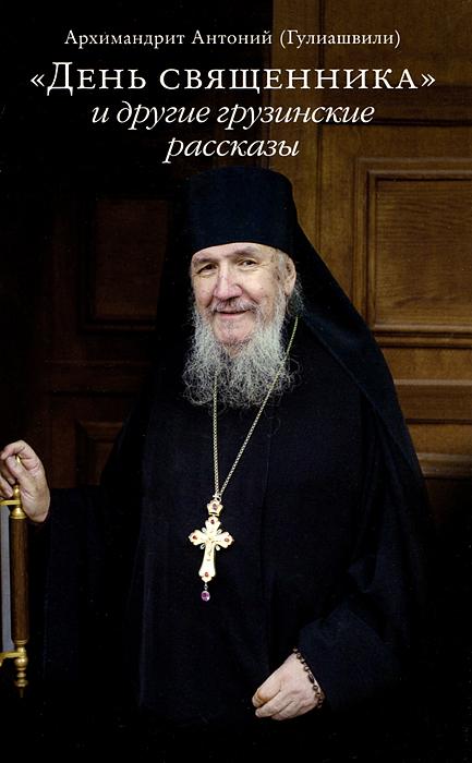 Архимандрит Антоний (Гулиашвили) День священника и другие грузинские рассказы как машину в грузии