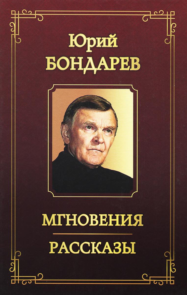 Юрий Бондарев Мгновения. Рассказы юрий бондарев мгновения
