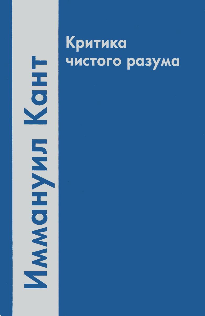 Иммануил Кант Критика чистого разума конверт детский kaiser kaiser конверт iglu thermo fleece черный серый