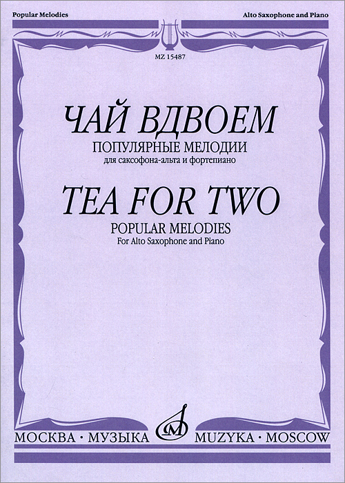 Чай вдвоем. Популярные мелодии. Для саксофона-альта и фортепиано / Tea for Two: Popular Melodies: For Alto Saxophone and Piano tenor saxophone free shipping selmer instrument saxophone wire drawing bronze copper 54 professional b mouthpiece sax saxophone