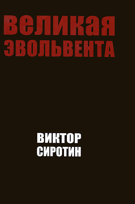 Виктор Сиротин Великая Эвольвента ISBN: 978-5-4329-0065-4