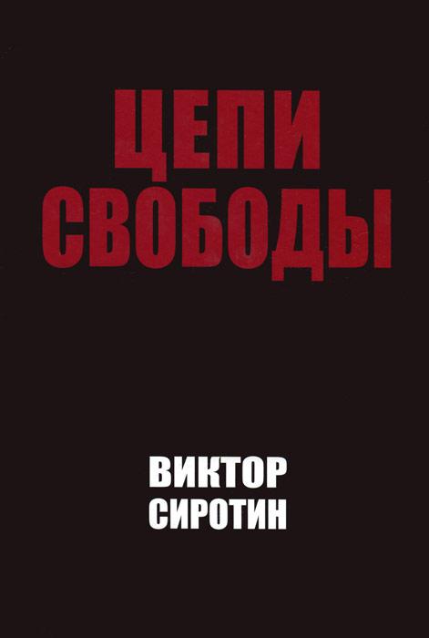 Виктор Сиротин Цепи свободы