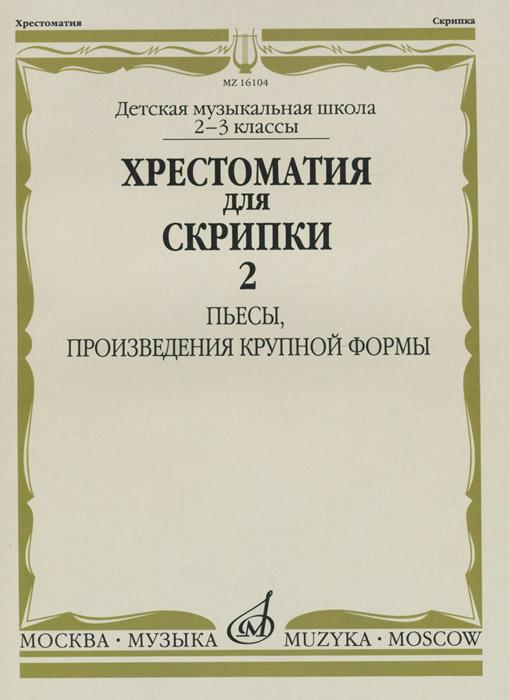 Хрестоматия для скрипки. 2-3 класс. Часть 2. Пьесы, произведения крупной формы