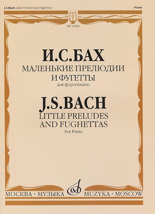 купить И. С. Бах И. С. Бах. Маленькие прелюдии и фугетты. Для фортепиано / J. S. Bach: Little Preludes and Fughettas: For Piano по цене 299 рублей