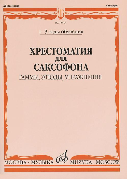 Хрестоматия для саксофона. 1-3 годы обучения. Гаммы, этюды, упражнения сценические этюды учебное пособие
