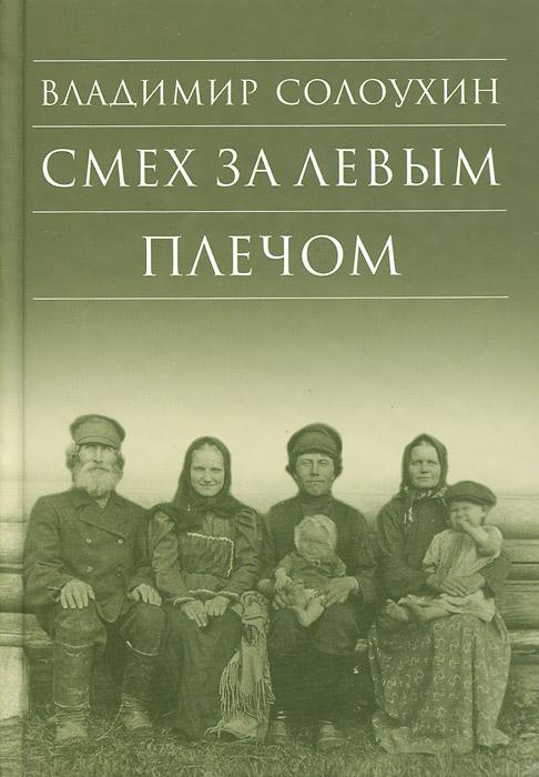 Владимир Солоухин Смех за левым плечом сергей арно записки странствующего писателя