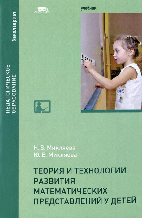 Теория и технологии развития математических представлений у детей. Учебник