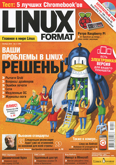 Linux Format, №11, ноябрь 2014 (+ DVD-ROM) linux на ноутбуке dvd rom