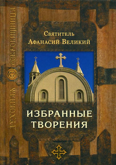 Святитель Афанасий Великий Святитель Афанасий Великий. Избранные творения святитель григорий богослов святитель григорий богослов избранные творения