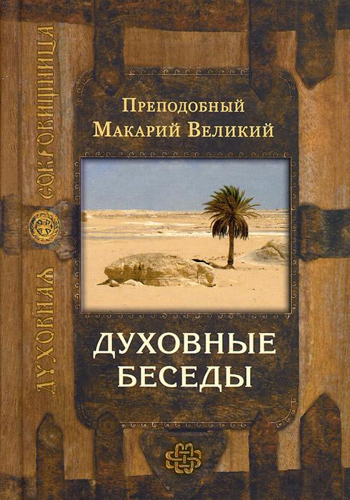 Преподобный Макарий Великий Духовные беседы макарий египетский духовные беседы