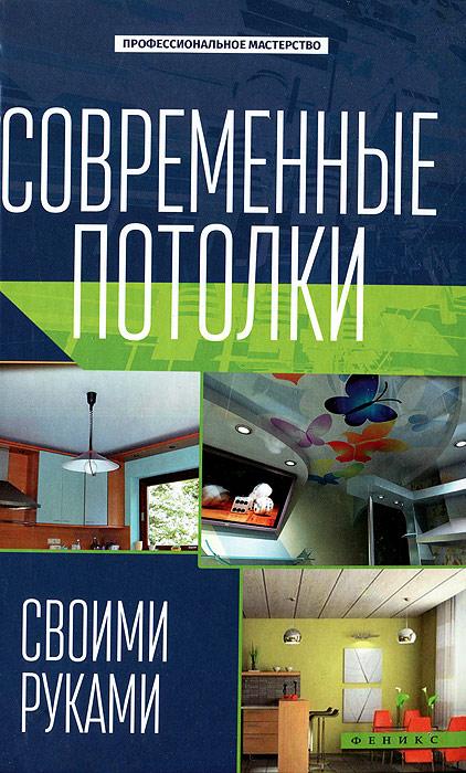 В. С. Котельников Современные потолки своими руками