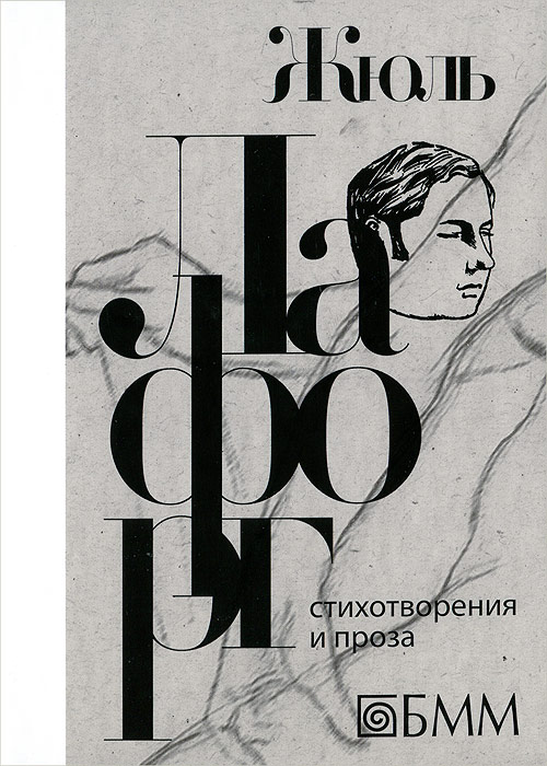 Zakazat.ru: Жюль Лафорг. Стихотворения и проза. Жюль Лафорг