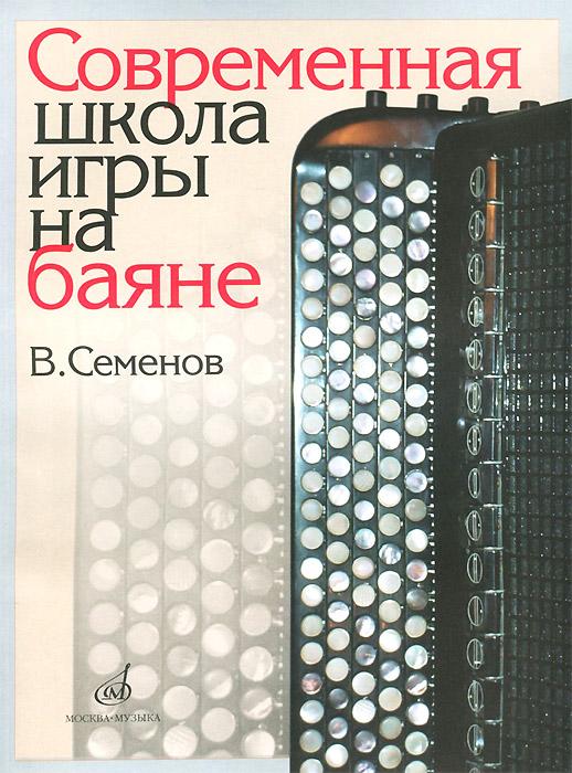 В. Семенов Современная школа игры на баяне