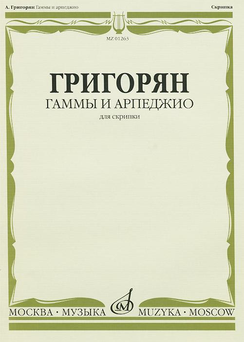 А. Григорян А. Григорян. Гаммы и арпеджио для скрипки